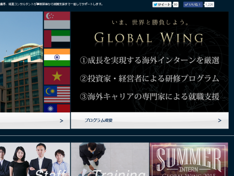 GlobalWingサイト