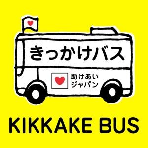 きっかけバスのロゴ