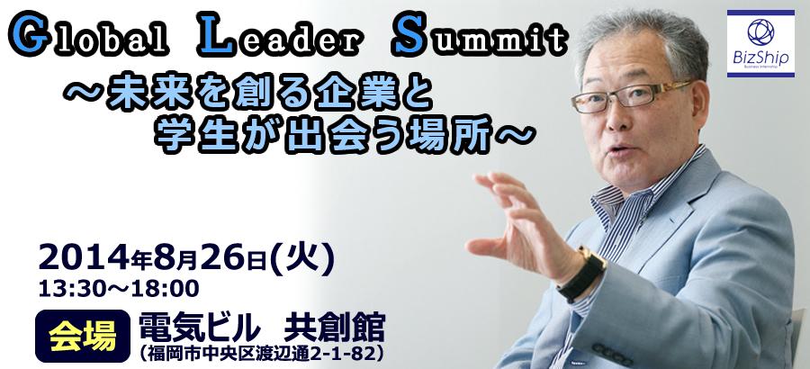 学生必見!Global Leader Summit ~未来を創る企業と学生が出会う場所~