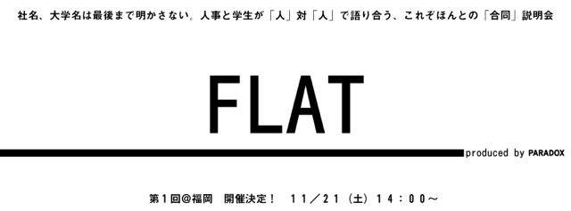 FLAT-カバー写真