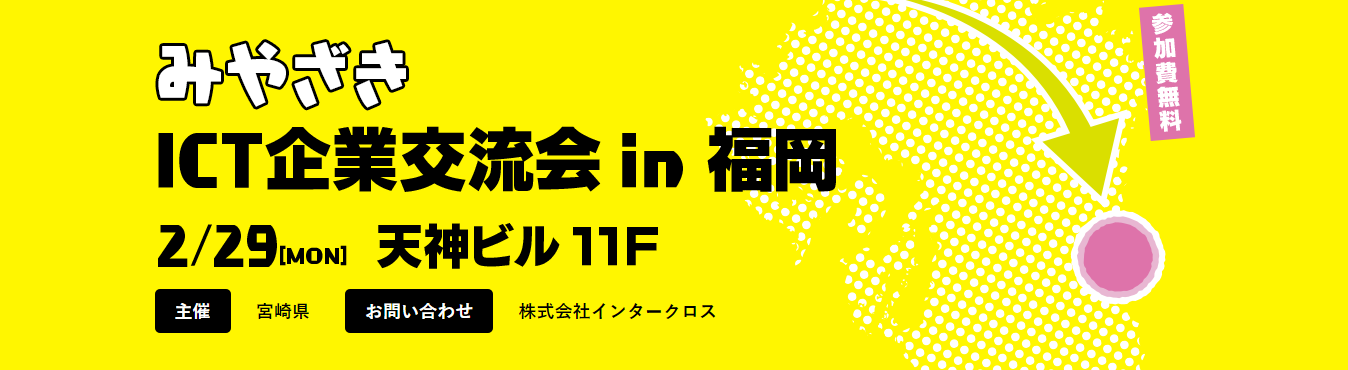 みやざきICT企業交流会in福岡 特設ページ|インタークロス