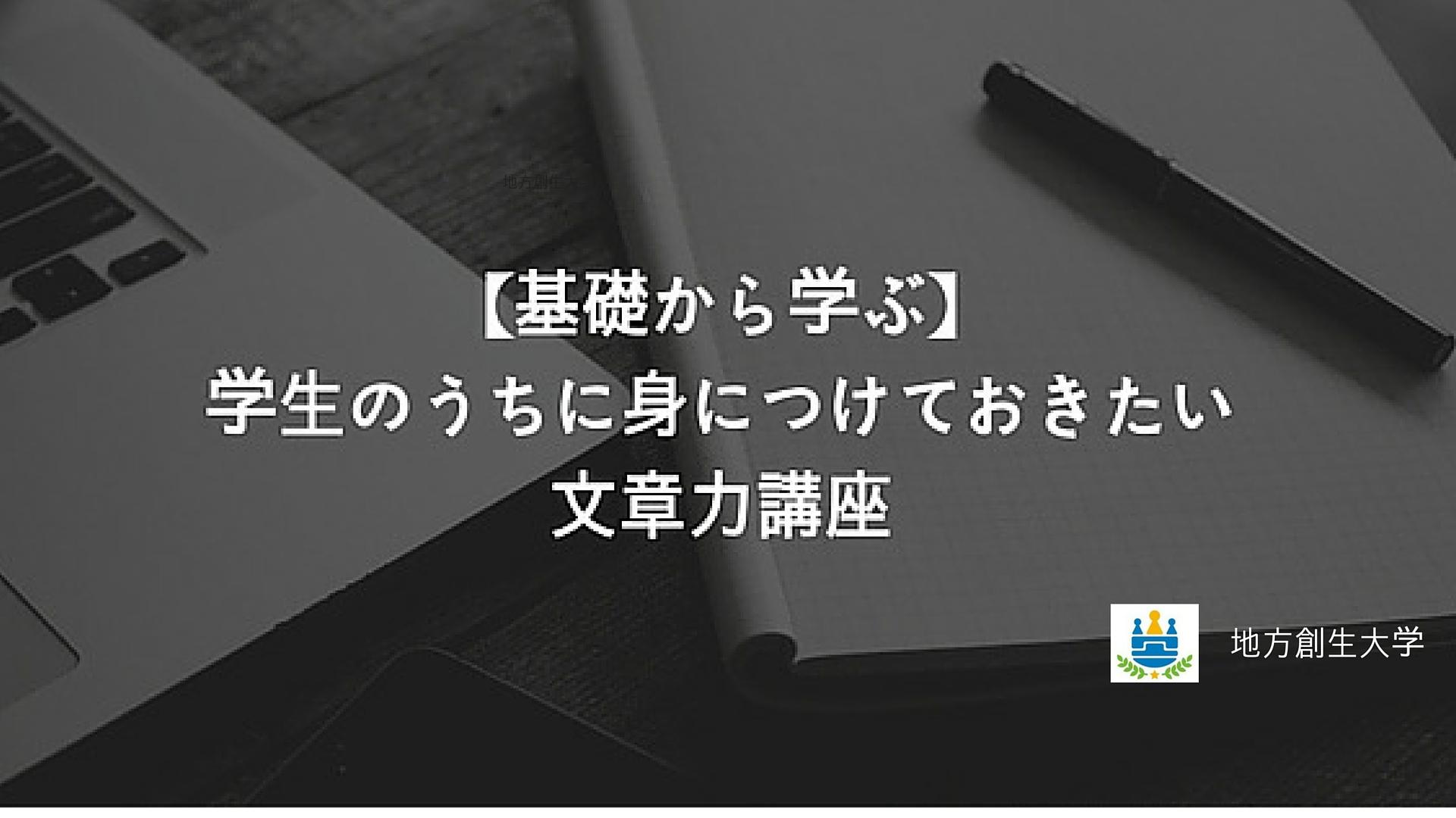 writing-seminar-tokyo