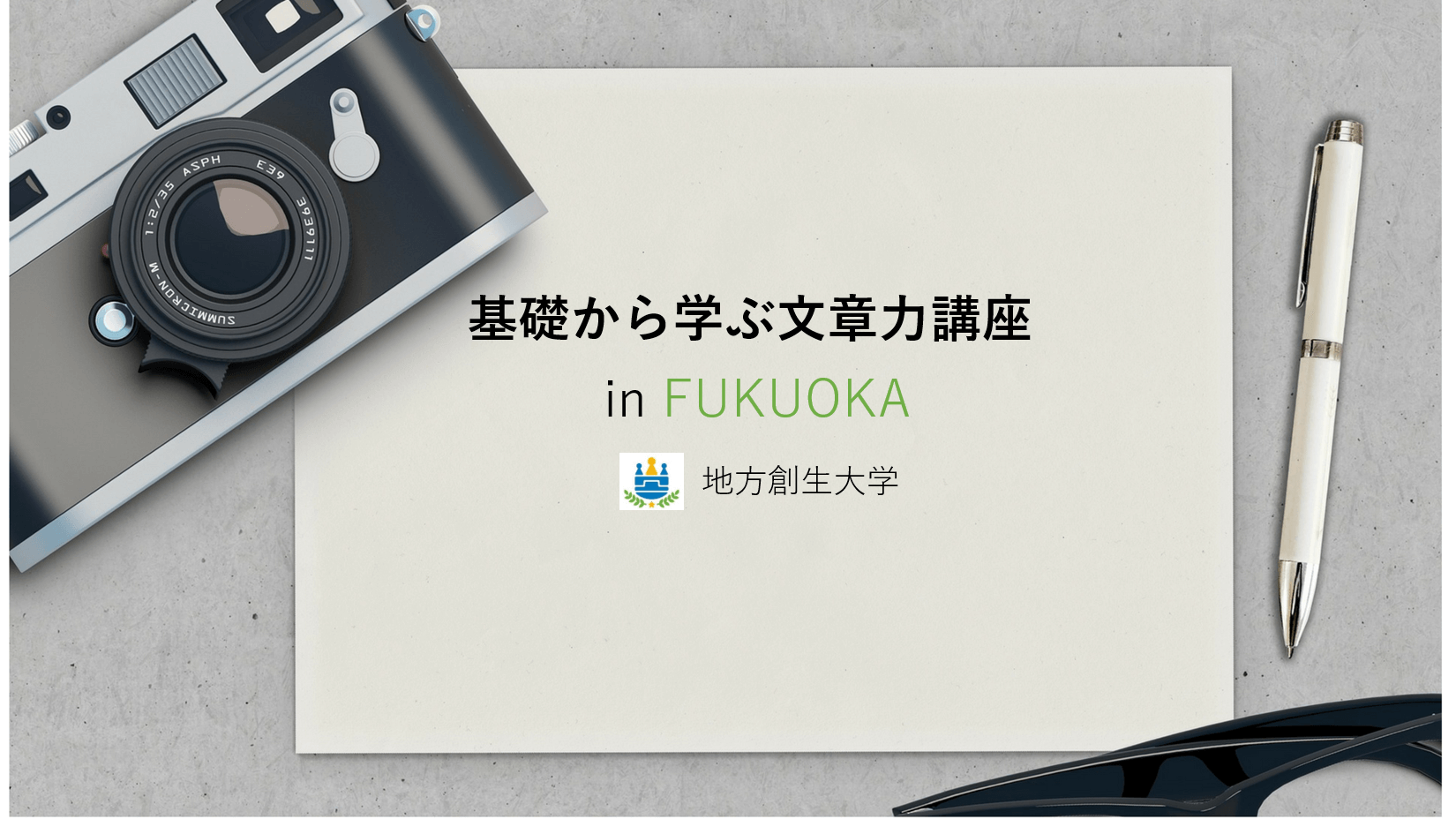 writing_fukuoka_small