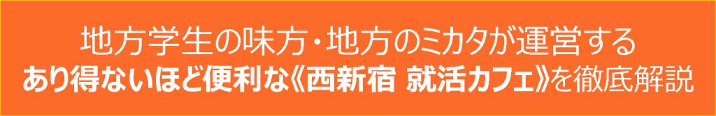 地方のミカタが運営する あり得ないほど便利な《西新宿 就活カフェ》を ...
